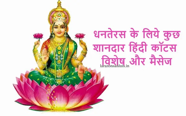 Happy Dhanteras Wishes in Hindi, Dhanteras Quotes in Hindi with messages and sms