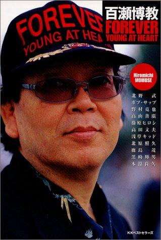 FOREVER YOUNG AT HEART cap Hiromichi Momose.  PYGear.com