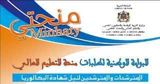 التسجيل للاستفادة من المنحة_منحني_minhaty,معلومات وشروط الإستفادة