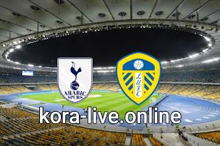 مباراة ليدز يونايتد وتوتنهام بث مباشر بتاريخ 08-05-2021 الدوري الانجليزي