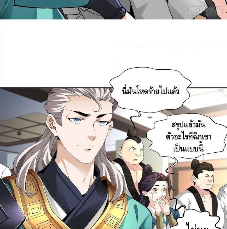 I'm the Richest - หน้า 47