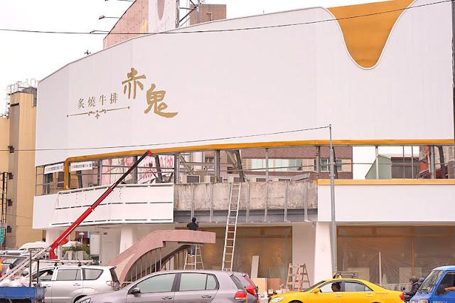 DSC09480 - 公益商圈租金狂漲│赤鬼牛排裝潢風格大改搬到台灣大道全新裝潢新亮相