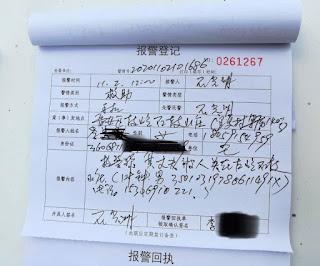 """福州维权人士""""五中全会""""期间被强制关进""""培训班"""""""