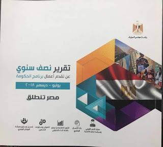مجلس الوزراء يسلم للبرلمان تقريرا نصف سنوى عن تقدم أعمال برنامج الحكومة