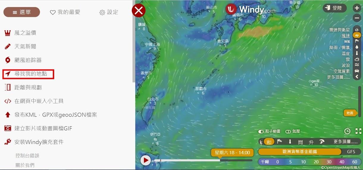 【Windyty】APP 即時動態氣象預報,出遊,颱風,觀景自己掌握