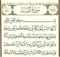Photo of سورة النساء – سورة 4 – عدد آياتها 176 – القران الكريم