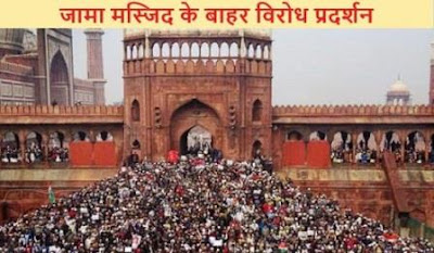Delhi Jama Masjid Protest