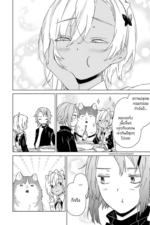 อ่านการ์ตูน Tabi to Gohan to Shuumatsu Sekai ตอนที่ 12 หน้าที่ 7