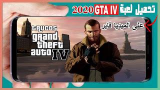 تحميل لعبة gta iv للاندرويد نسخة 2020 من  ميديافاير بحجم صغير وتشتغل على الاجهزة الضعيفة .