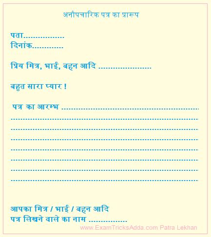 Patra Lekhan Format in Hindi
