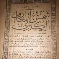 معلومات عن كتاب شمس المعارف