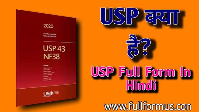 USP Full Form In Hindi