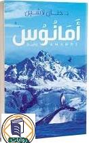 تحميل و قراءه رواية امانوس pdf بربط مباشر