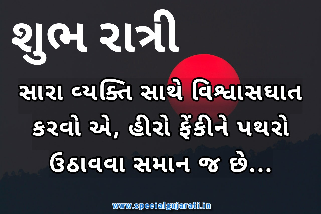 Gujarati good night images