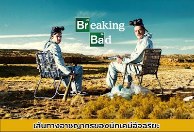 Breaking Bad : อาวุธเคมีของวอลเตอร์ ไวท์