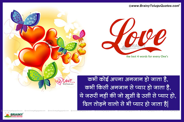 love quotes in hindi, romantic love quotes in hindi, best love quotes in hindi, Hindi Love, Best Hindi love quotes hd wallpapers, Famous Hindi love greetings, happy love quotes in Hindi,Here is a Best Hindi Love Shayari with Nice English font, Daily Hindi Love Messages and Greetings, Top Hindi 2020 Love Sayings Wallpapers, Hindi True Lovers Images with Nice Messages, I Love You Shayari in Hindi Language, Daily New Hindi Trending Love Sayings and Messages with Best Pictures Free online, Top Popular Hindi Sayings and Nice Pics Images,Romantic Hindi 2020 Love Shayari Images with Cute Wallpapers