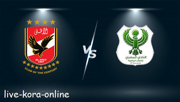 نتيجة مباراة الاهلي والمصري اليوم بتاريخ 27-04-2021 في الدوري المصري