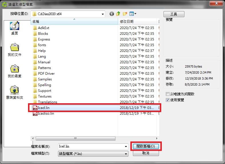 選擇您要匯入的線型檔案*.lin