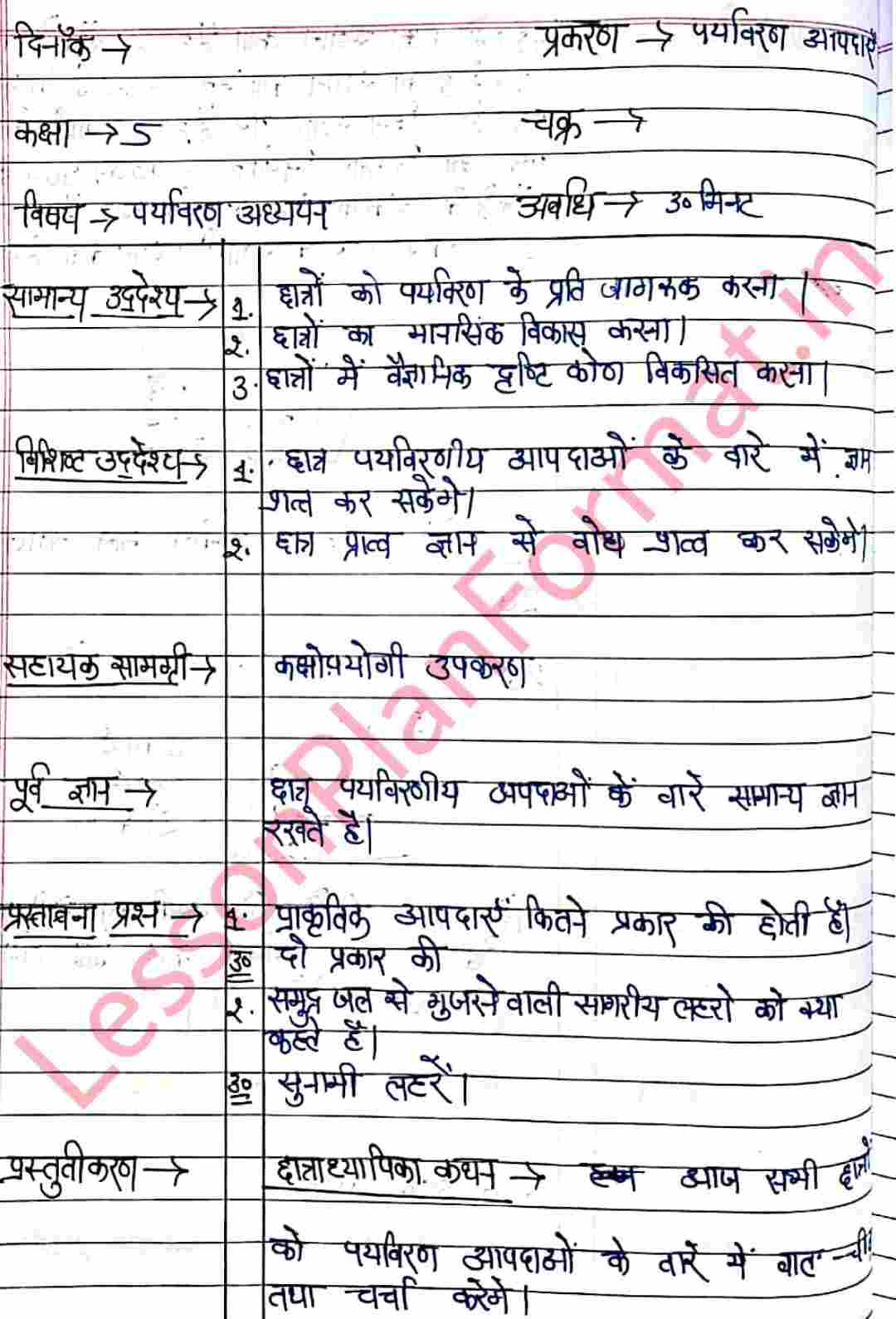 D El Ed Evs Lesson Plan for Class 5 in Hindi