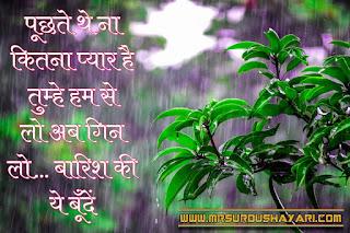 Barsat Shayari, barish Shayari images in hindi
