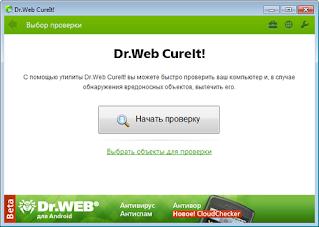 Картинка Dr Web Curelt