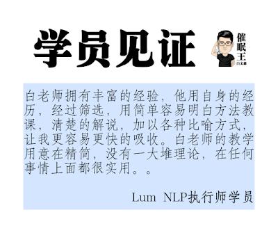 NLP执行师课程