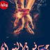 تحميل رواية حب فوق النيران pdf شيماء نعمان