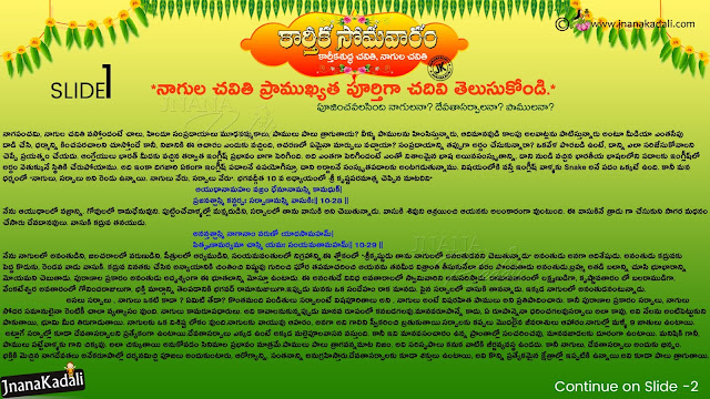 telugu festival nagula chavithi information,best story on nagula chavithi, must known fact about nagula chavithi