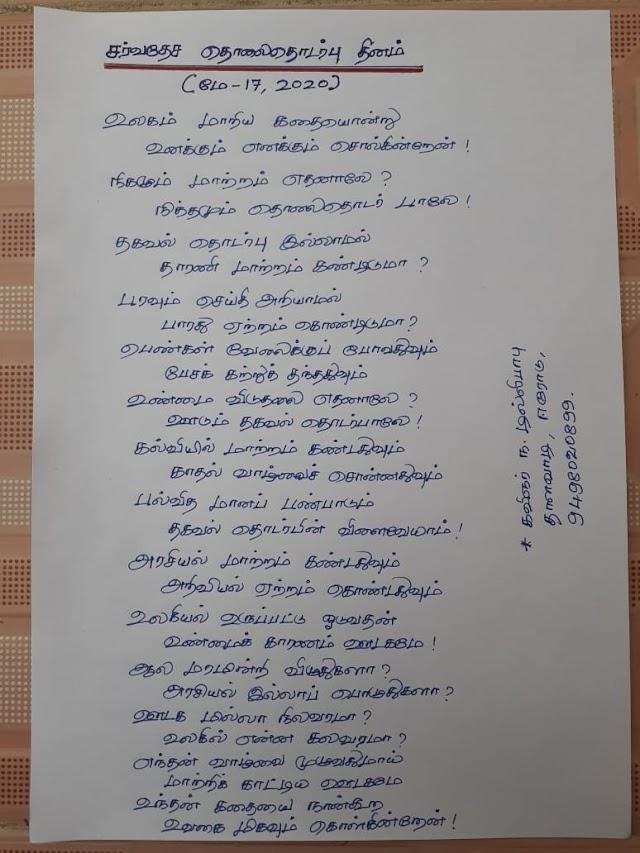 சர்வதேச தொலைதொடர்பு தினம் -கவிதை