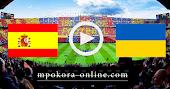نتيجة مباراة اوكرانيا واسبانيا بث مباشر كورة اون لاين 13-10-2020 دوري الأمم الأوروبية