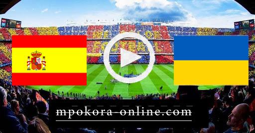 مشاهدة مباراة اوكرانيا واسبانيا بث مباشر كورة اون لاين 13-10-2020 دوري الأمم الأوروبية