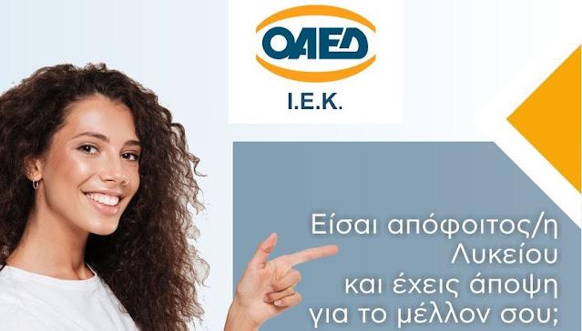 Μέχρι την Τετάρτη 22/9 οι αιτήσεις για 6 ειδικότητες του ΙΕΚ - ΟΑΕΔ Αργολίδας