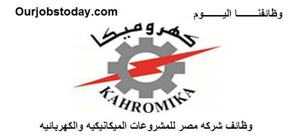 وظائفنا اليوم - وظائف مهندس مساحه / فني مساحة لشركة مصر للمشروعات الميكانيكية والكهربائية