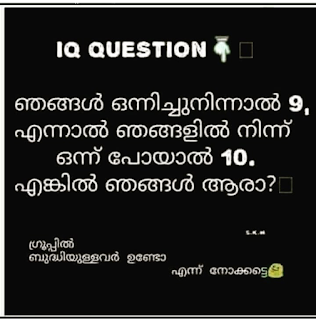 Malayalam IQ Question