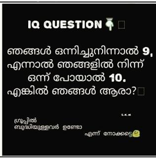 Malayalam IQ Question