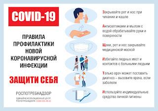 COVID-2019