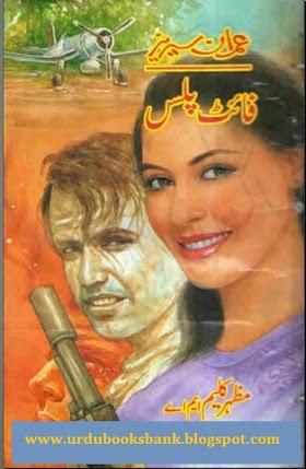 Imran Series 381 - Fight plus Part 1+2 By Mazhar Kaleem