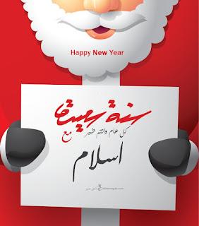 اكتب اسمك على صور بابا نويل 2020 مع اسلام