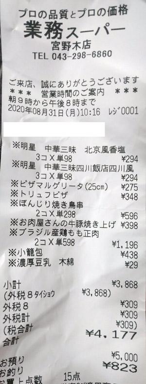 業務スーパー 宮野木店 2020/8/31 のレシート