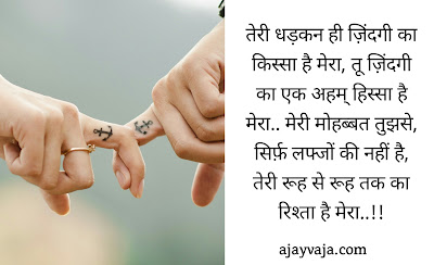 Image of love shayaris