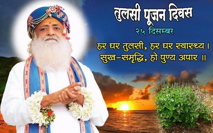 """संत श्री आशारामजी बापू द्वारा प्रेरित """"तुलसी पूजन दिवस"""" 25- दिसम्बर।"""