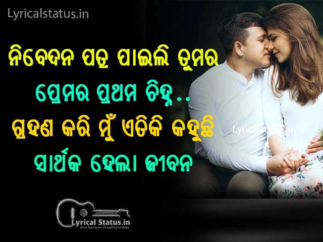 Best Love Odia Status Image