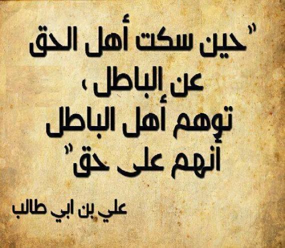 Mahmoud Al Kofahi Blog المواجهة بين الحق والباطل فاحرص ان