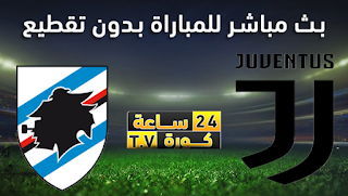 مشاهدة مباراة يوفنتوس وسامبدوريا بث مباشر بتاريخ 20-09-2020 الدوري الايطالي
