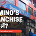 Domino's Franchise Kaise Le In Hindi 2021