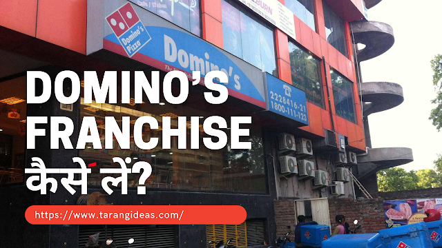 Domino's Franchise kaise le