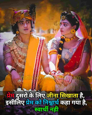 radha krishna images with love quotes in hindi