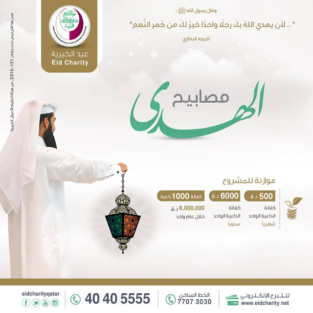 مشروع، مصابيح الهدى، كفالة الدعاة، مؤسسة عيد الخيرية، قطر