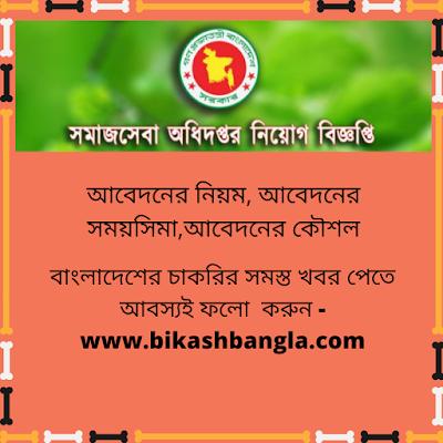 বাংলাদেশ সমাজসেবা অধিদপ্তর (ডিএসএস) নিয়োগ বিজ্ঞপ্তি