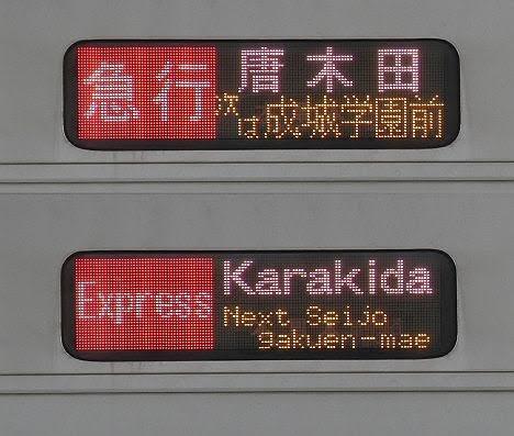 小田急電鉄 急行 唐木田行き11 4000形